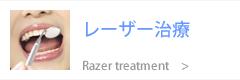 レーザー治療