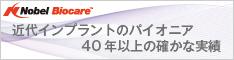 ノーベル・バイオケア・ジャパン株式会社